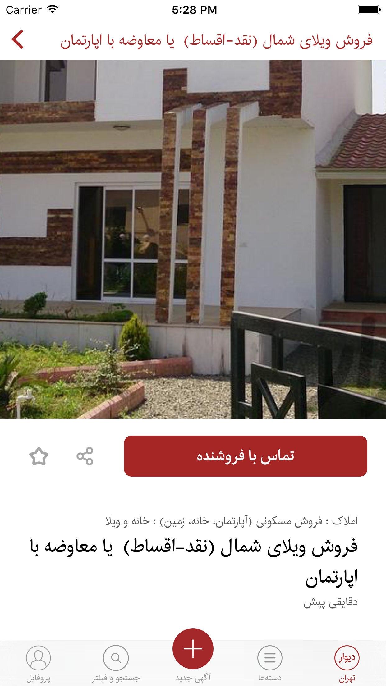 دیوار - خرید و فروش بی واسطه در ایران Screenshot