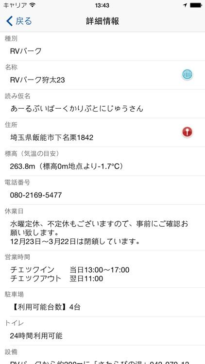 全国車中泊マップ screenshot-3
