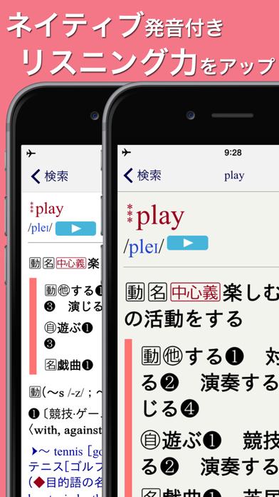 オーレックス英和・和英辞典 公式アプリ | 旺文社 O-LEX ScreenShot1