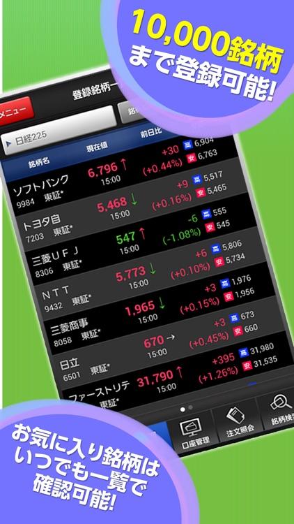HYPER 株アプリ-株価・投資情報 SBI証券の取引アプリ screenshot-3