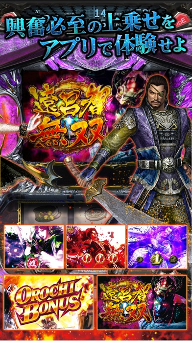 パチスロ 無双OROCHI screenshot1