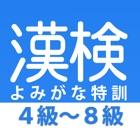 漢字検定「読みがな特訓」漢検4級〜8級 icon