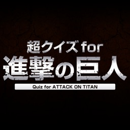 Super Quiz for Attack on Titan!