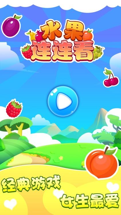 水果连连看—免费经典版单机版连连看 screenshot-4