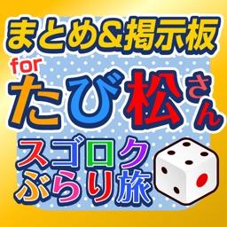 Tabi Matsu Guide for Osomatsusan Nito Sugoroku