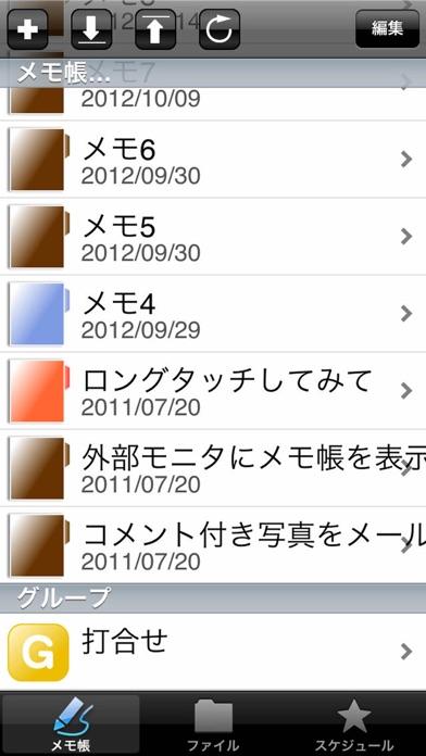 システム手帳(BusinessGear) Phone ScreenShot4