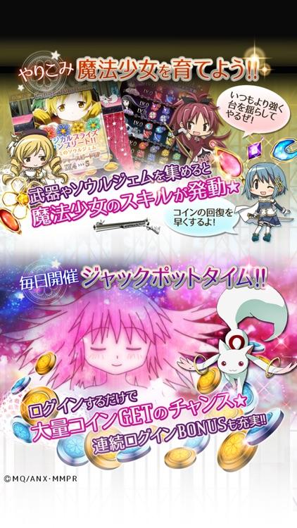 まどかマギカ マジカルコイン screenshot-4