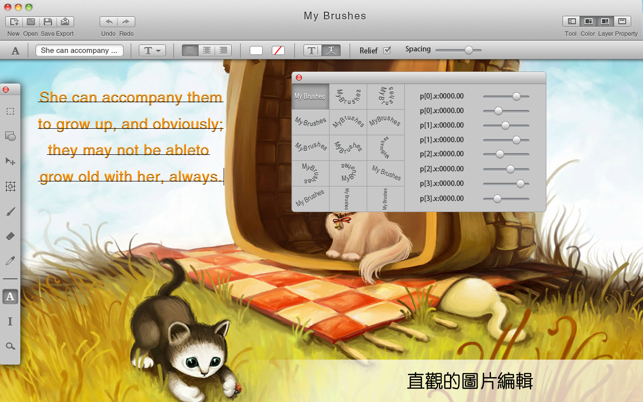 ‎我的畫筆 MyBrushes Screenshot
