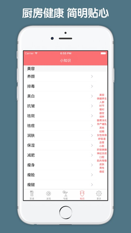 宝宝早午晚餐食谱大全 screenshot-3