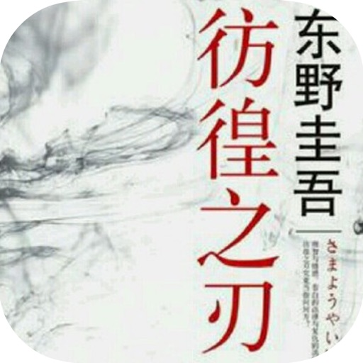 东野圭吾作品集精选:彷徨之刃,白夜行等