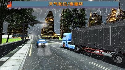 重型转运卡车模拟器 大城市停车场 App 截图