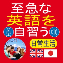 至急英語を自習する – 日常生活 (Daily Life English)