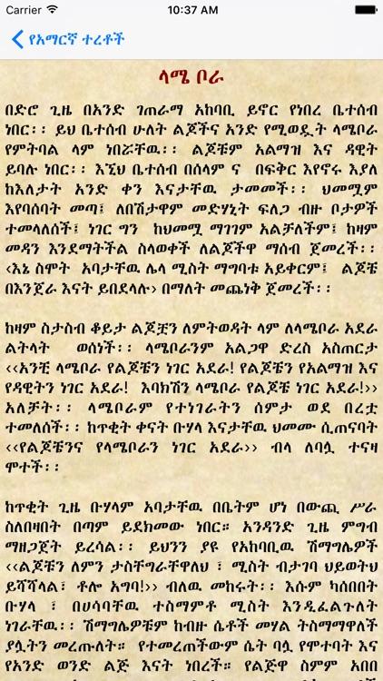 Amharic Teret Teret Pdf
