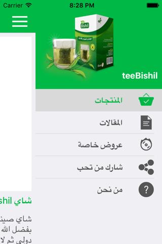 teeBishil - náhled