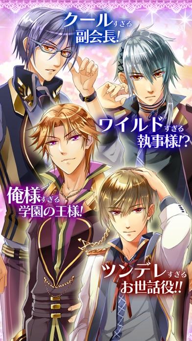 BLイケメン学園◆俺プリ×Cross!女性向け・恋愛ゲームスクリーンショット4
