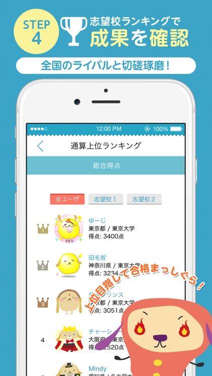 ターゲットの友1900 英単語アプリ screenshot-4