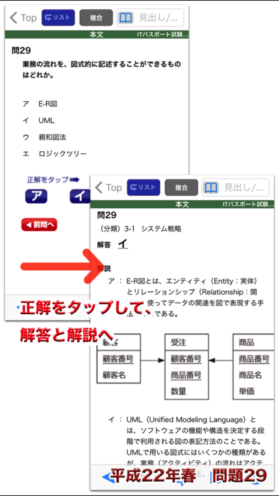 ITパスポート試験過去問題集無料版 【富士通FOM】のおすすめ画像2
