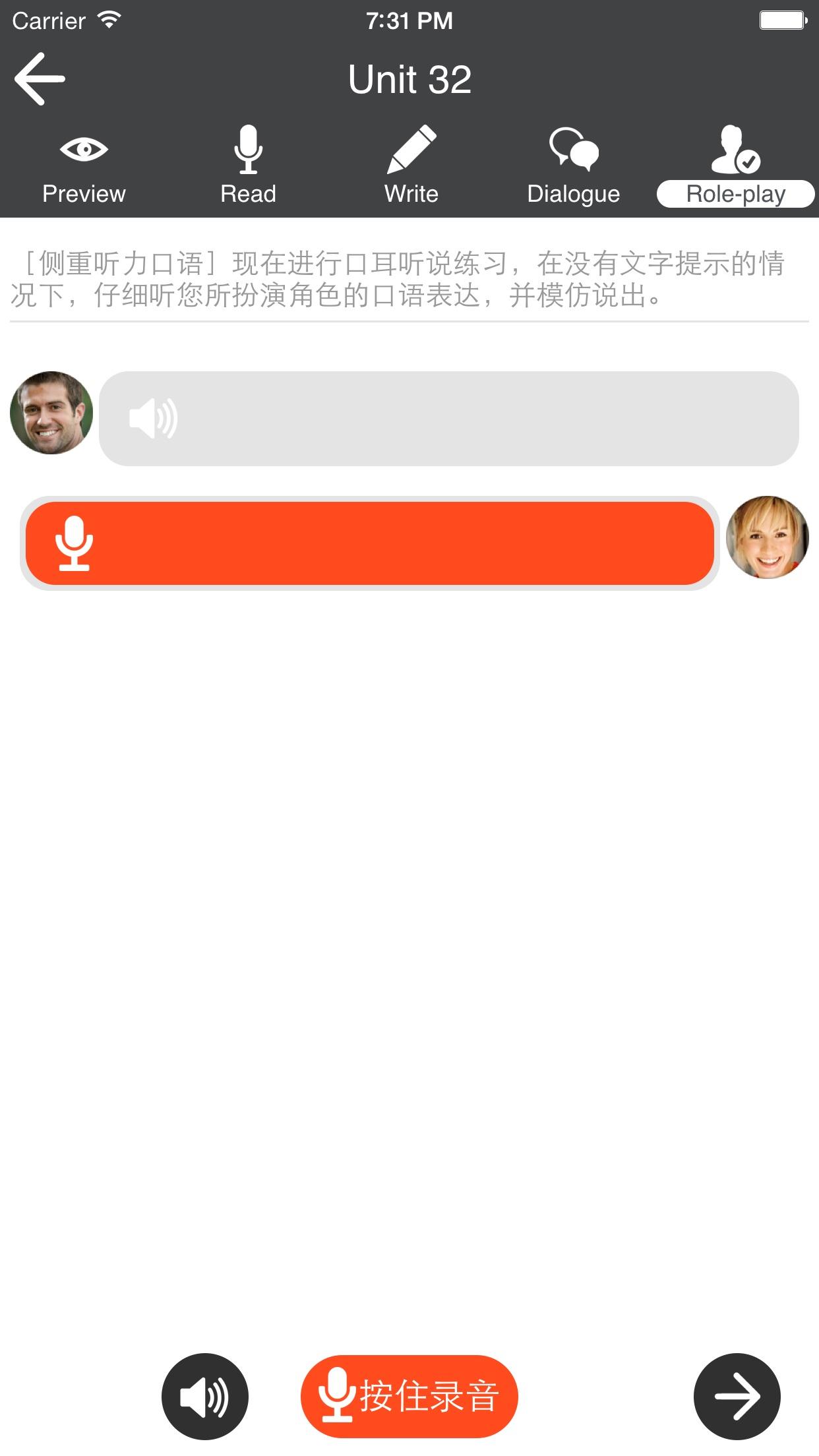 餐饮英语口语 Screenshot