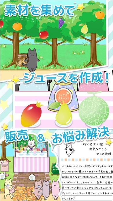 魔法のミックスジュース屋さん - ネコのほのぼの経営ゲームスクリーンショット4