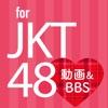 JKTまとめ for JKT48