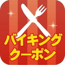 食べ放題形式の飲食店検索「バイキングクーポン」