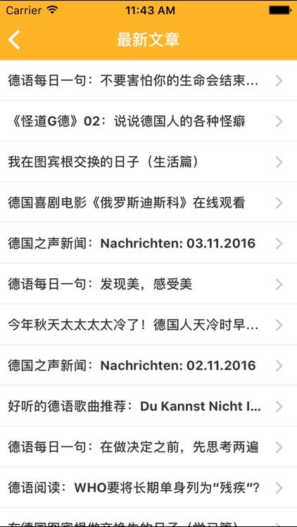 新概念德语-德语学习神器 screenshot-4
