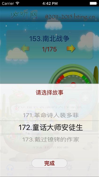 上下五千年 世界历史(下)[有声文字版] screenshot-4