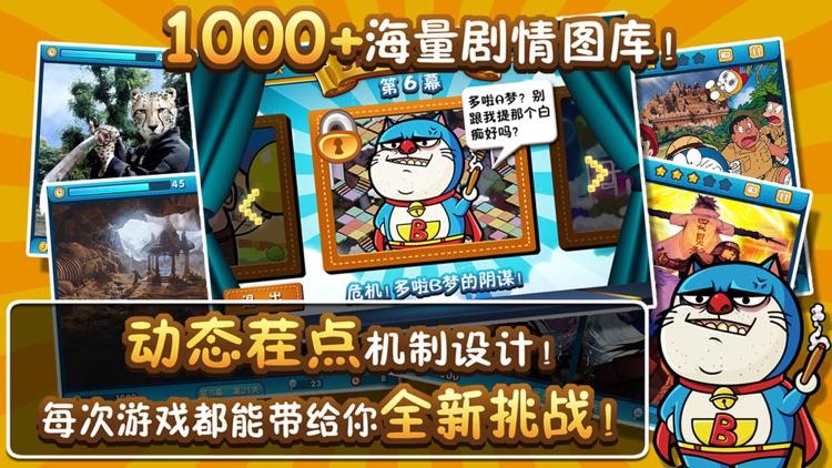 史上最牛找茬-2017单机游戏 screenshot-4