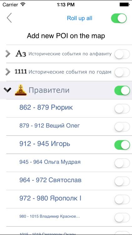 The history of Russia from Rurik to Putin screenshot-4