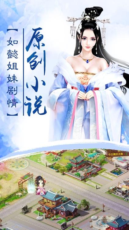 我的宫廷之清宫梦 screenshot-4