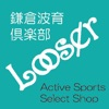 鎌倉波育倶楽部~Looser~Active Sports Select Shop