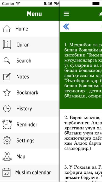 Uzbek Quran screenshot three