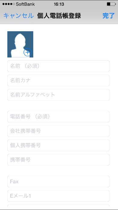 Web電話帳アプリのおすすめ画像2
