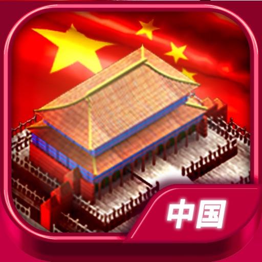 中国大亨 icon