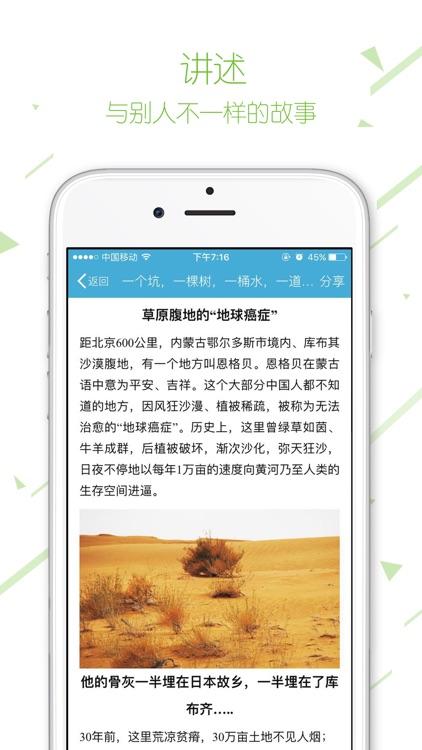 众筹网 screenshot-3