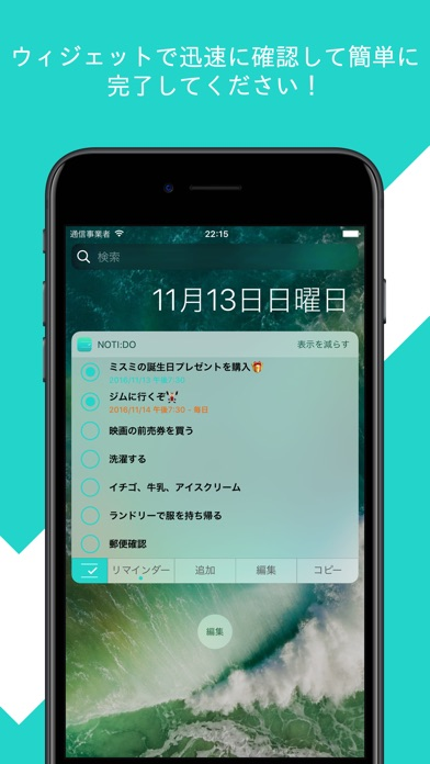 Noti:Do with リマインダー screenshot1