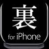 最強のトリセツ for iPhone すぐに使える便利技/裏技/説明書 iPhone
