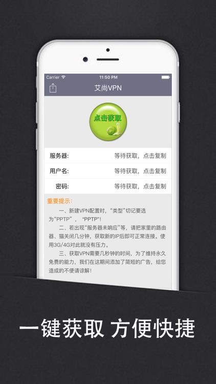 艾尚蜗牛VPN - 永久免费的国际直通车软件