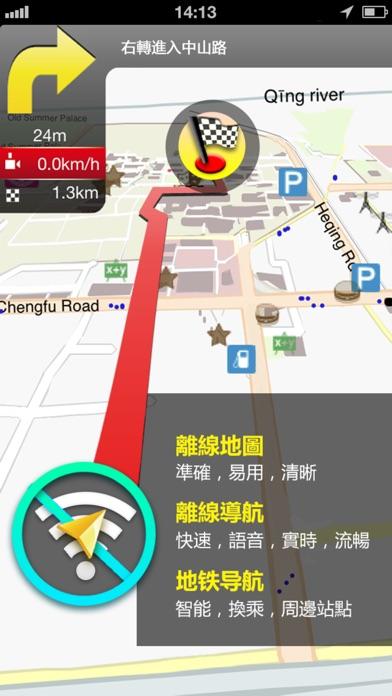 Screenshot for 黎巴嫩地圖 in Taiwan App Store