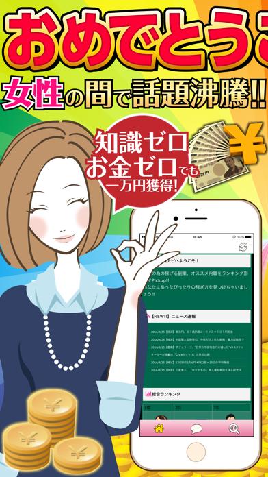 今すぐサクッと1万円稼げる!副業・内職の求人情報でバイト探しのおすすめ画像1
