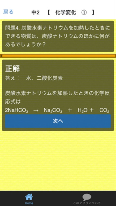 中学2年 【理科】 練習問題スクリーンショット4