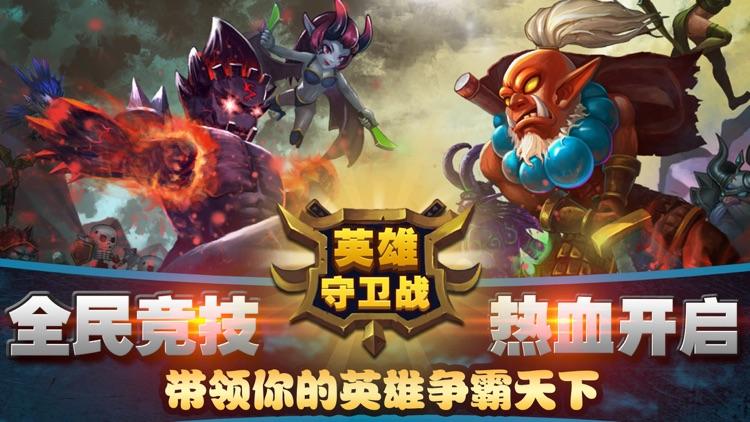英雄守卫战-官方正版(最爽兽人塔防) screenshot-0