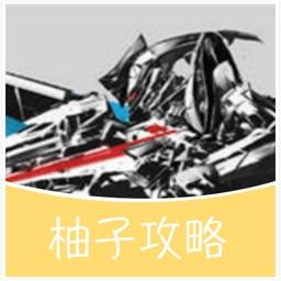 柚子游戏攻略 for 聚爆 implosion