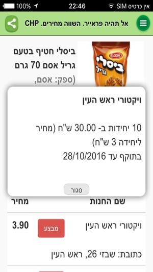 מסודר CHP השוואת מחירים בסופר on the App Store VW-74