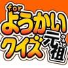 ようかいクイズ 元祖 for 妖怪ウォッチ -無料クイズアプリ-
