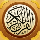 """谢赫·哈尼法依可兰经"""" الشيخ هاني الرفاعي القران الكريم icon"""