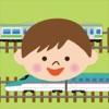 レールをつなげて電車あそび! - iPhoneアプリ