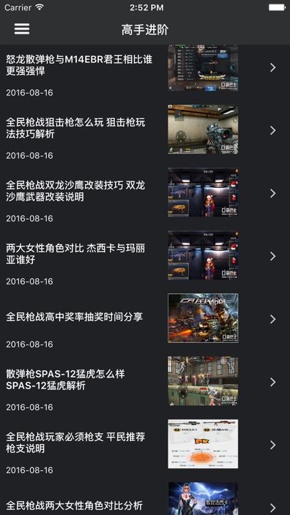 超级攻略 for 全民枪战 screenshot-3