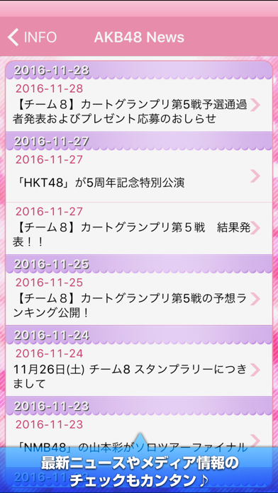 AKB48 Mobile (公式) ScreenShot1