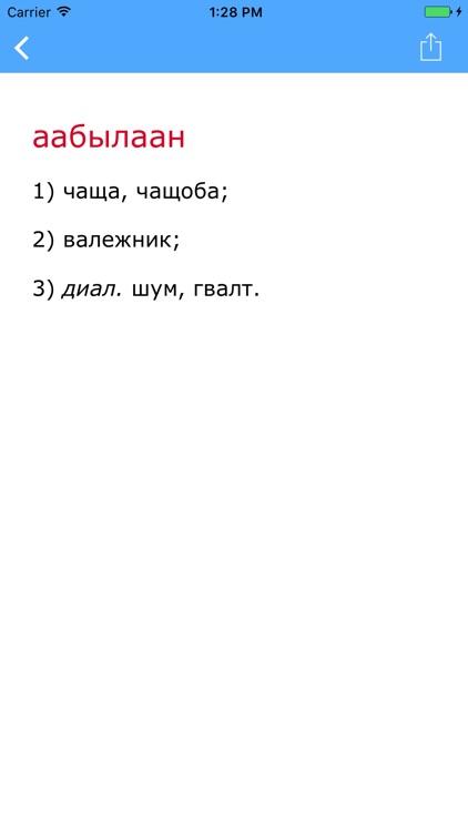 Якутско-русский словарь: Сахалыы-нууччалыы тылдьыт